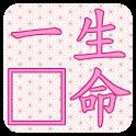 四字熟語穴埋めクイズ icon