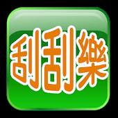 台灣刮刮樂
