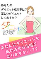 Screenshot of ダイエット診断