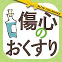 傷心のおくすり logo