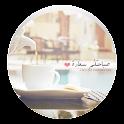 رسائل صباح الخير icon