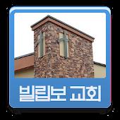 빌립보교회