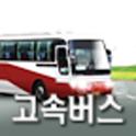 전국고속버스운송조합 (코버스) icon