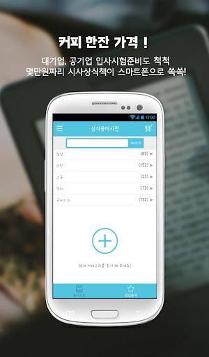 玩教育App|상식브런치 시즌2 - 매일 업데이트 되는 최신상식免費|APP試玩