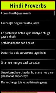 Hindi Proverbs- screenshot thumbnail