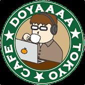 Doyaaa - スタバに行ったら自動でドヤァ