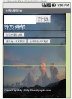 Screenshot of 台幣對港幣對換