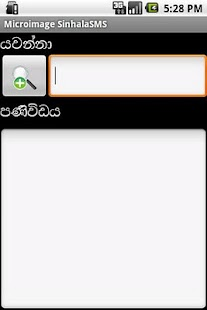 Sinhala SMS - screenshot thumbnail