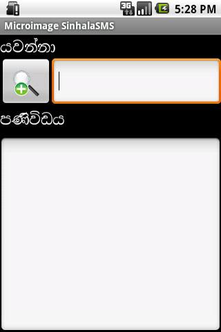 Sinhala SMS - screenshot