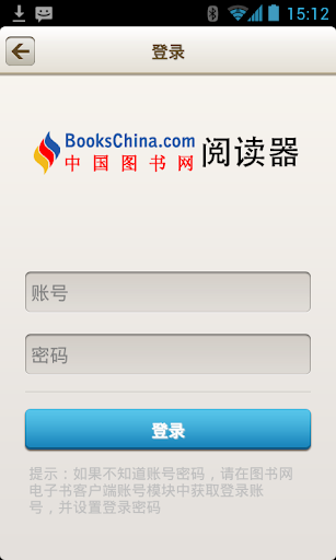 BookChina电子阅读