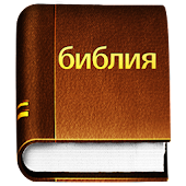 Русский Библия - Russian Bible