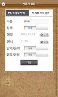 Screenshot of [Free] 2013 horoscopes