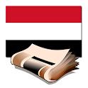 جرائد اليمن icon