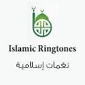رنات واناشيد اسلامية icon