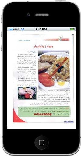 كتاب المطبخ التونسي للمعجنات