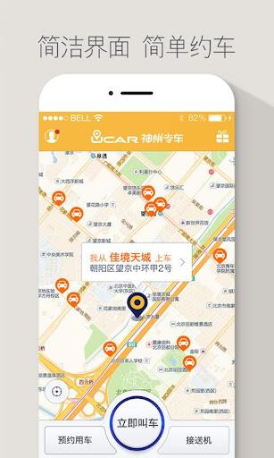 【免費旅遊App】神州专车-APP點子