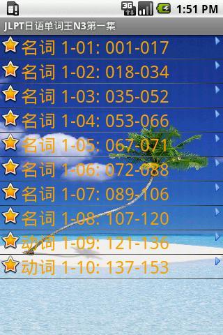 JLPT日语单词王N3第4集(FREE)- screenshot