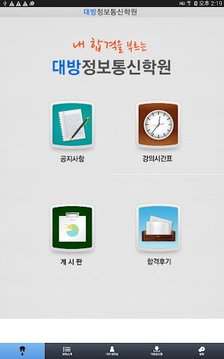 【免費教育App】대방정보통신학원-APP點子