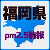 [PM2.5]福岡県 微小粒子状物質-PM2.5 情報