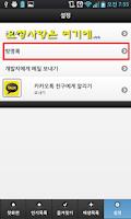 Screenshot of 아이들 동영상 (뽀로로,라바,폴리,코코몽,닌자고,타요)