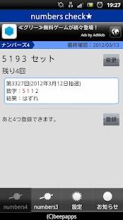 numbers check★|Check lottery- screenshot thumbnail