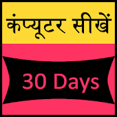 learn computer in 30  days