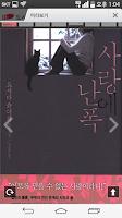Screenshot of 도서11번가
