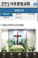 Screenshot of 사우중앙교회