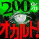 【閲覧注意】200%オカルト研究会!この世の不思議と謎に挑む