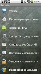 Handcent SMS Russian Language- screenshot thumbnail