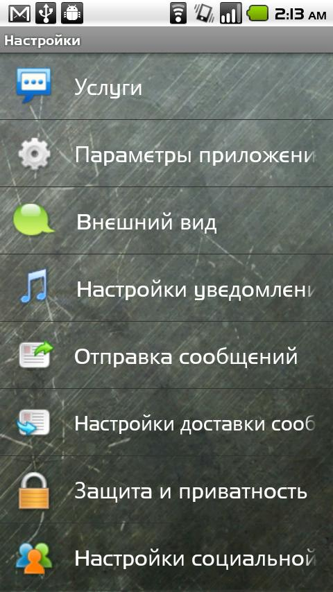 Handcent SMS Russian Language - screenshot