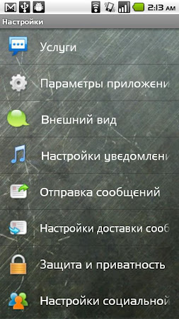 Handcent SMS Russian Language 4.7 screenshot 256800