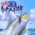 대물 낚시광3_게임 icon