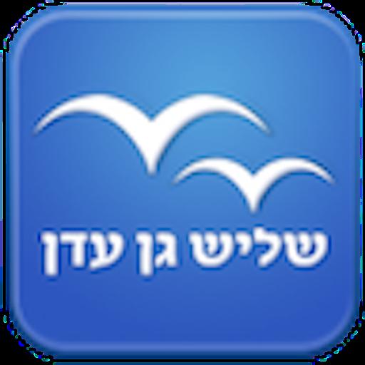 Shlish Gan Eden- Jewish dating