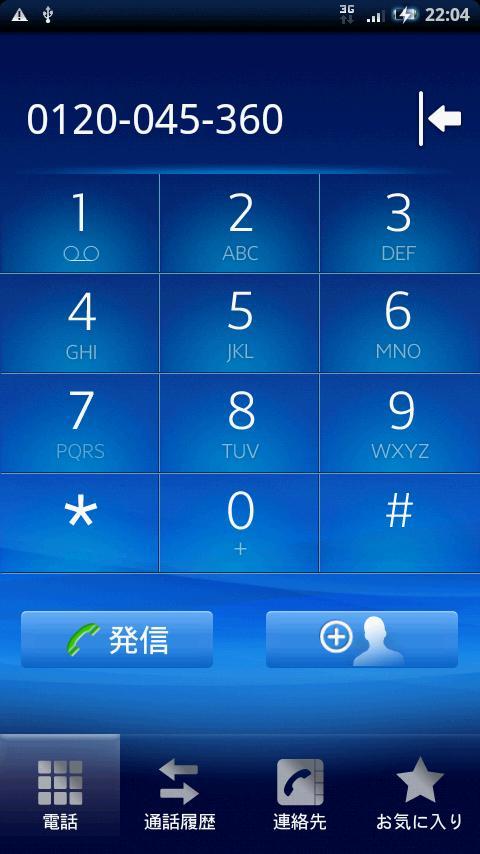 ドコモ・ダイヤル - screenshot