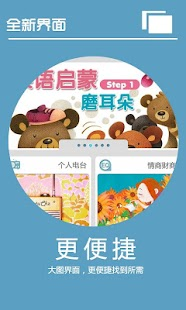 儿童故事电台-童话,儿歌,唐诗,催眠曲,摇篮曲,启蒙,三子经 - screenshot thumbnail