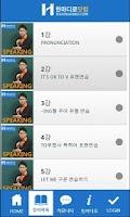 Screenshot of 한마디로닷컴 - 평생무료영어