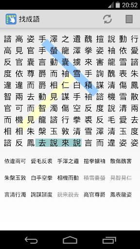 玩拼字App|找成語免費|APP試玩