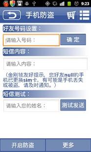 手机防盗 - screenshot thumbnail