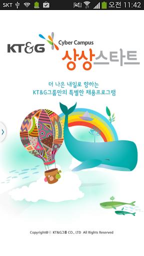 KT G 상상스타트 모바일