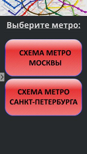 Карта метро Москвы Петербурга