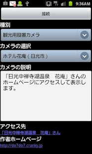 Live Camera Tochigi- screenshot thumbnail
