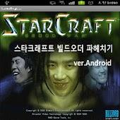 스타크래프트1 빌드오더 파헤치기