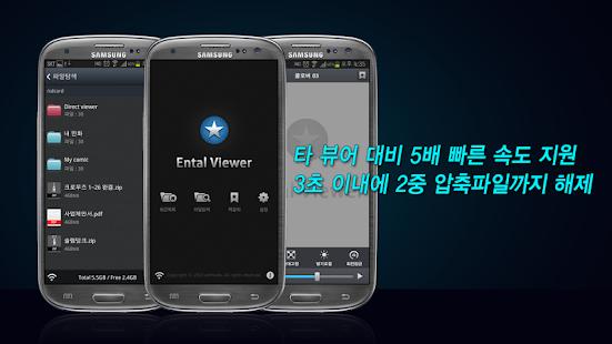 Ental Viewer 엔탈뷰어 만화 코믹뷰어 PDF