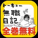 【マンガ全巻無料】トーキョー無職日記 icon