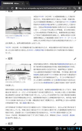 玩免費攝影APP|下載【Wikipedia+画像】軽巡#1 天龍型・球磨型・長良型 app不用錢|硬是要APP