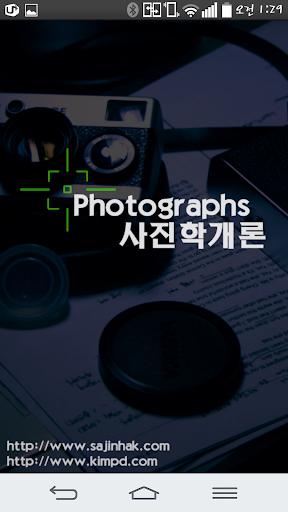 사진학개론-약간 이상한 사진강좌 리뷰
