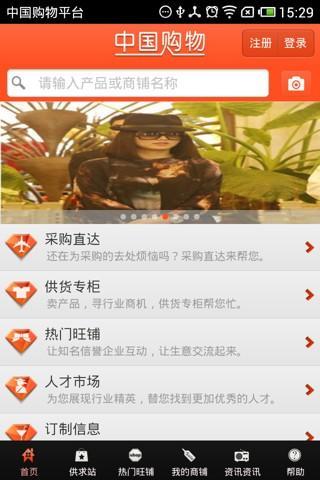中国购物平台