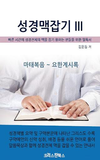 성경맥잡기 III