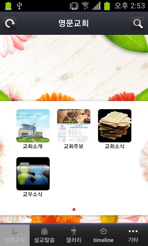 명문교회 - screenshot